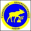 Тюменский аккумуляторный завод