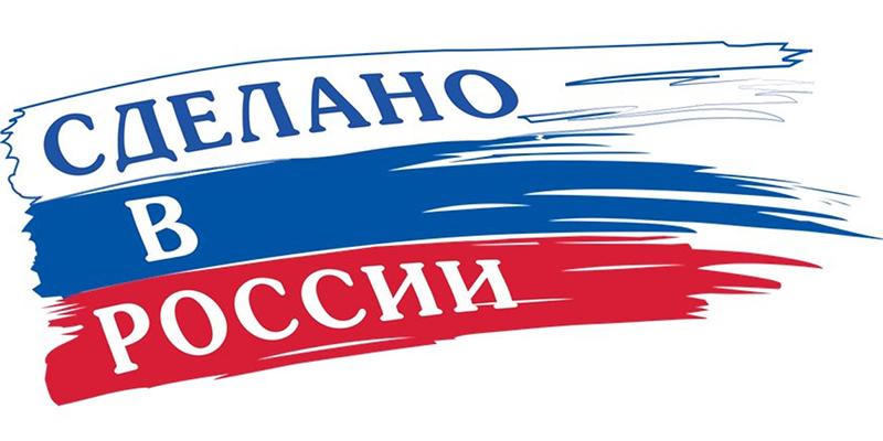 Российские производители товаров народного потребления