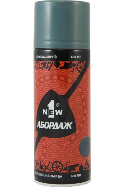 Краска-спрей 1NEW «ABORDAGE AB-022» (средняя серая)