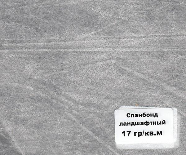 Спанбонд укрывной ПРОТЭКТ СЛ-17/320/10 (3,2 × 10 м, плотность 17 г/м², белый)