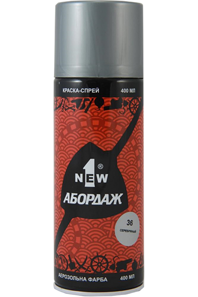 Краска-спрей 1NEW «ABORDAGE AB-036» (серебряная)