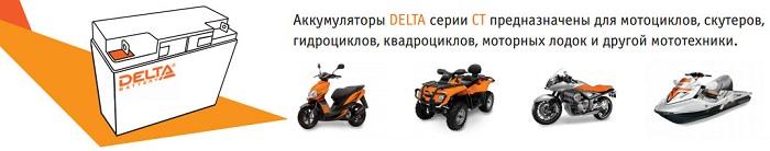 Delta-CT-MOTO