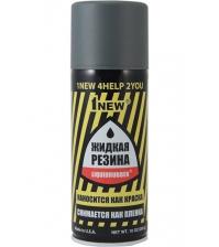 Жидкая резина 1NEW «LIQUIDRUBBER LR-520» (серая, спрей 283 г)