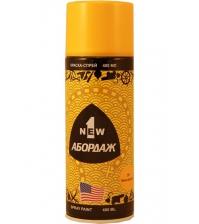 Краска-спрей 1NEW «ABORDAGE AB-031» (тёмно-жёлтая)