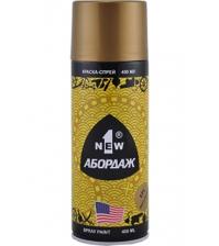 Краска-спрей 1NEW «ABORDAGE AB-171» 400 мл (красное золото, металлик)