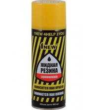 Жидкая резина 1NEW «LIQUIDRUBBER LR-510» (жёлтая, спрей 283 г)