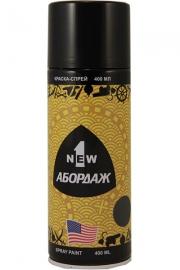 Краска-спрей 1NEW «ABORDAGE AB-096» (чёрно-серая матовая)