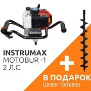 Мотобур INSTRUMAX Motobur-1 + шнек для почвы (АКЦИЯ!)