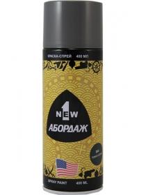 Краска-спрей 1NEW «ABORDAGE AB-304» (тёмно-серая)