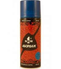 Краска-спрей 1NEW «ABORDAGE AB-133» (светло-синяя)